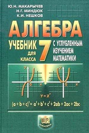 учебник алгебра 7 класс макарычев фото