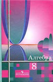 Алгебра 8 класс Алимов Ш.А., Колягин Ю.М., Сидоров Ю.В. 2000