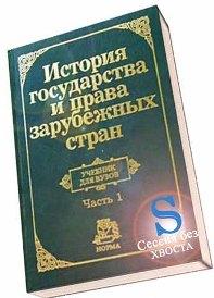 Учебник для студентов История государства и права зарубежных стран
