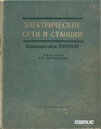 Электрические сети и станции под редакцией Л.Н. Баптиданова