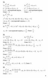 ГДЗ Алгебра - Учебник для 8 класса Ш.А. Алимов и др. – М.: Просвещение, 2001