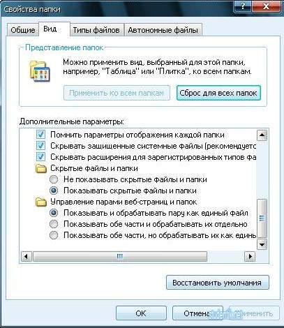 Что делать если у Вас не показываются скрытые файлы и папки