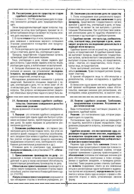 шпаргалки по гражданскому праву особенная часть договор проката