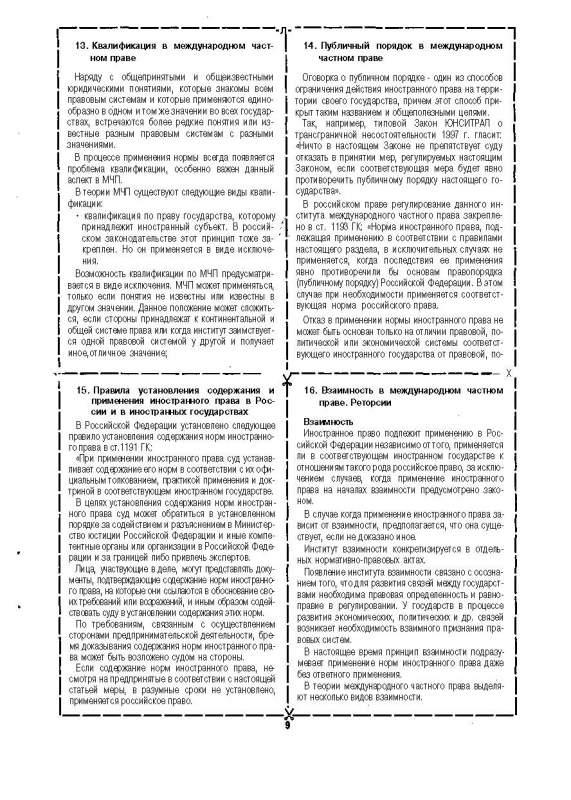 Правовое положение государства и муниципальных образований шпаргалка по мчп
