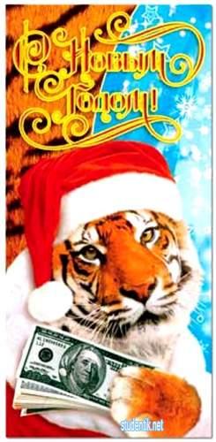 Новогодние смс с годом тигра, 2010 годом + новогодние открытки тигр