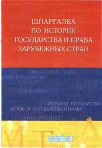 Шпаргалка по истории государства и права зарубежных стран