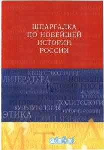 Шпаргалка по новейшей истории России