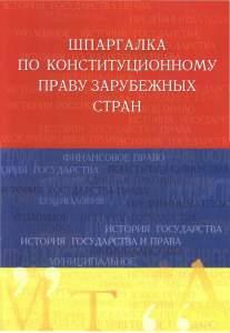 Шпаргалка по конституционному праву зарубежных стран