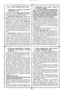 Шпаргалка по международному (публичное) праву
