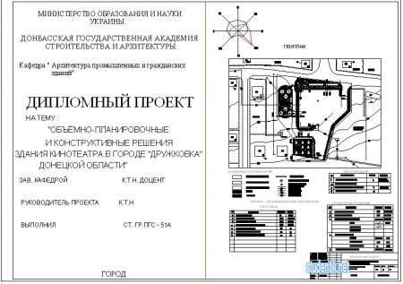 Готовый Дипломный проект на тему ОБЪЁМНО-ПЛАНИРОВОЧНЫЕ И КОНСТРУКТИВНЫЕ РЕШЕНИЯ ЗДАНИЯ