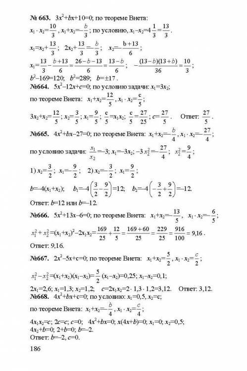 Макарычев решебник 73 алгебра 8кл