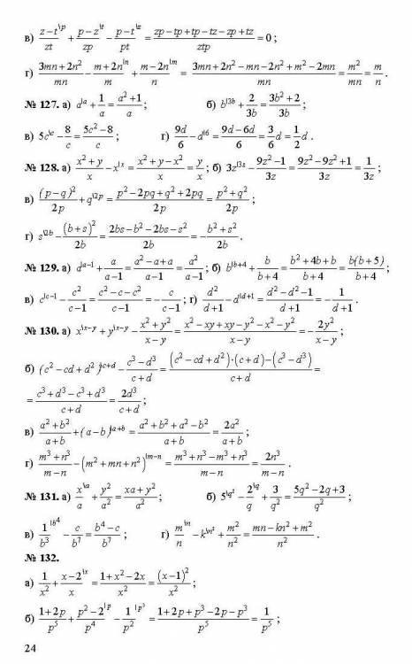 На изображении представлено решение задачи 850 (798) учебника по алгебре макарычев юн, миндюк нг, нешков ки