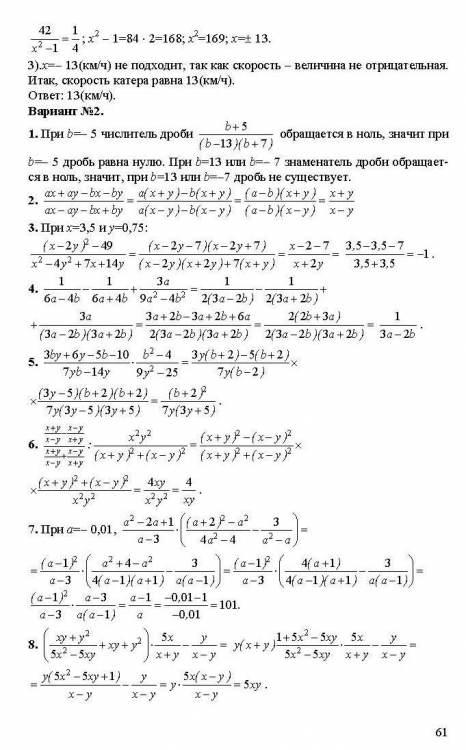 алгебра часть 2 задачник 5