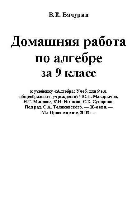 Задачник по алгебре за 9 класс макарычев миндюк нешков суворова 2016