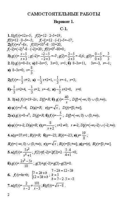 Все контрольные работы по алгебре 7 класс теляковский