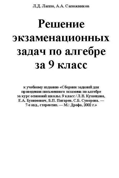 Ответы по сборнику заданий 9 класс кузнецова приложение