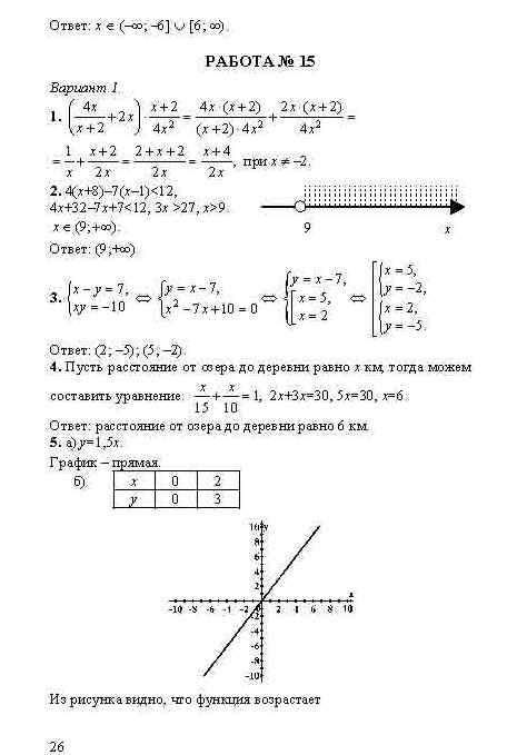 Ответы на региональный экзамен математика 7 класс
