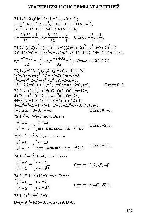 Кузнецова класс решебник тематический алгебра список 9