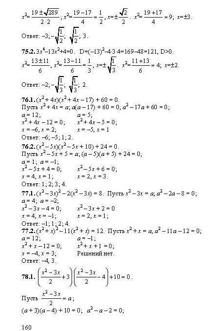 Гдз по алгебре сборник заданий 9 класс кузнецова приложение ответы