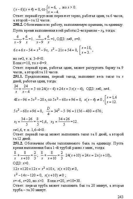 Гдз По Алгебре 9 Класс Для Проведения Письменного Экзамена Приложение