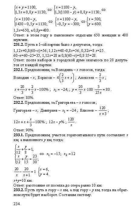 Гдз алгебра 9 класс сборник заданий 2018 кузнецока