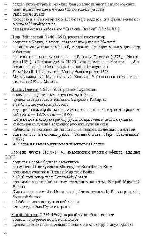гдз по английскому языку о.в.афанасьева и.в.михиева