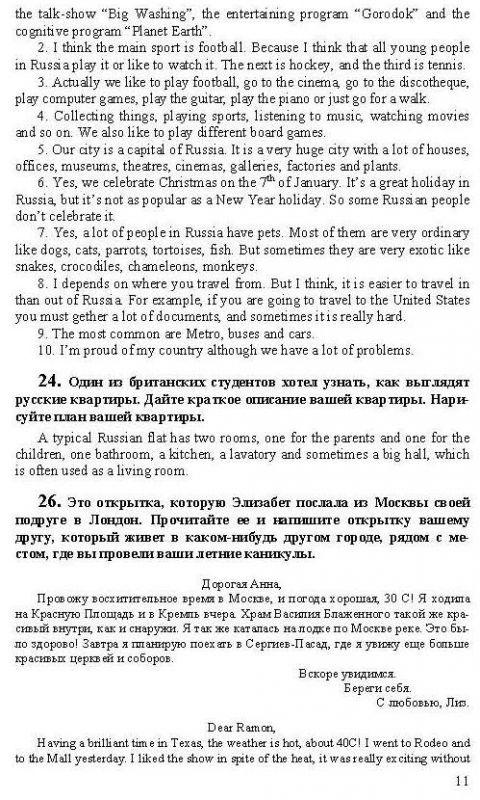 Гдз по Англ 7 Кл Михеева