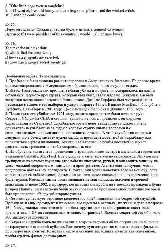 Перевод reader 9 класс афанасьева