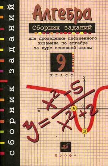 учебник алгебра 9 класс кузнецова