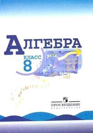 Решение задач для Алгебра: Учебник для 8 класса Ю.Н. Макарычев Нешков Миндюк Суворова