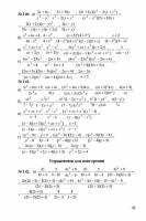 Алгебра Учеб. для 8 кл. общ. уч. Ю.Н. Макарычев, Н.Г. Миндюк, К.И. Нешков, С.Б. Суворова; Под ред. С.А. Теляковского