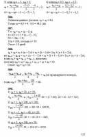 решения к - Алгебра. Учебник для 9 кл.  общ. учр. Ш.А. Алимов, Ю.М. Колягин, Ю.В. Сидоров