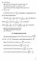Решение домашней работы по Алгебра: Учеб. для 9 кл. / Ю.Н. Макарычев, Н.Г. Миндюк, К.И. Нешков, С.Б. Суворова