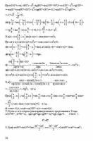 Решение контрольных по учебнику  Дидактические материалы по алгебре  для 9 класса Ю.Н. Макарычев, Н.Г. Миндюк,  Л.М. Короткова
