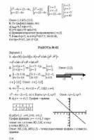 Сборник заданий для  проведения письменного экзамена по алгебре  за курс основной школы 9 класс.  Кузнецова - ответы