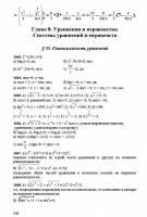 Решение задач по Алгебра и начала анализа. Задачник для 10-11 кл. общеоб. учр. Мордкович, Денищева, Корешкова, Мишустина
