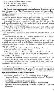 Готовые задания по английскому 7 класс О.В. Афанасьева, И.В. Михеева