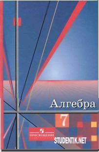 Алгебра 7 класс  Алимов Ш.А, Колягин Ю.М., Сидоров Ю.В., Федорова Н.Е