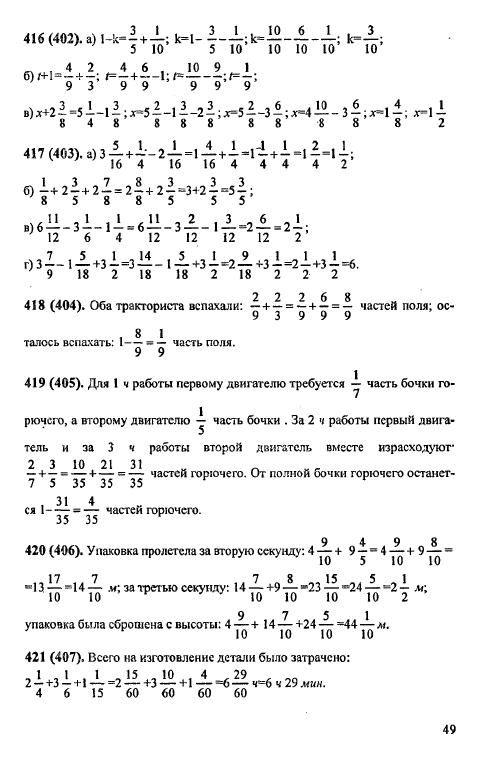 Решебник по математикке