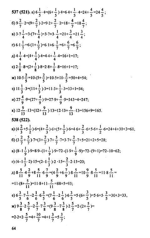 Пп 6 решебник математике