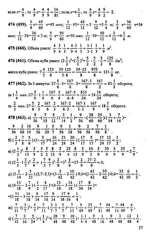 Решебник по математике 6 класс. Виленкин Н.Я. - ГДЗ, ответы онлайн