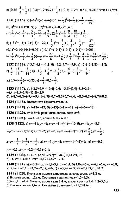 Решебник Пп Математике 6