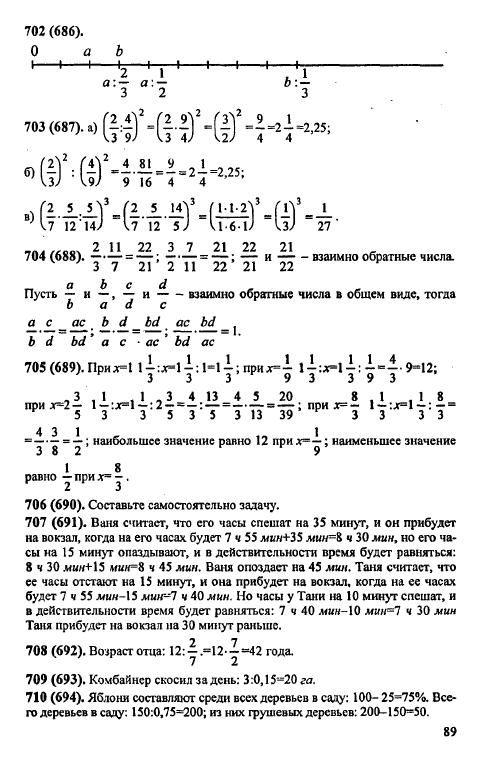 Решебник Виленкин 2001 Год 5 Класс