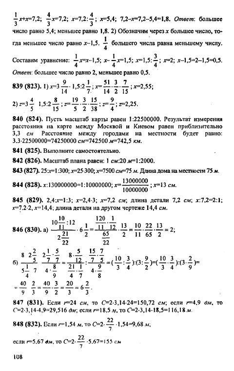 решебник матиматике 6класс