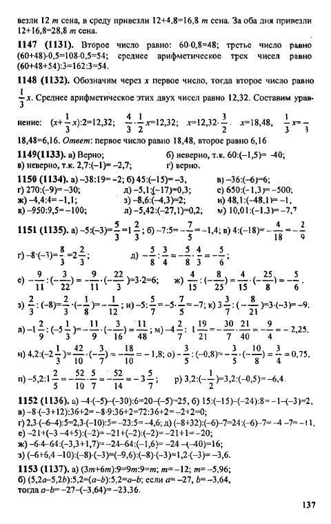 Решебник (ГДЗ): Математика 6 класс (Виленкин Н.Я.)