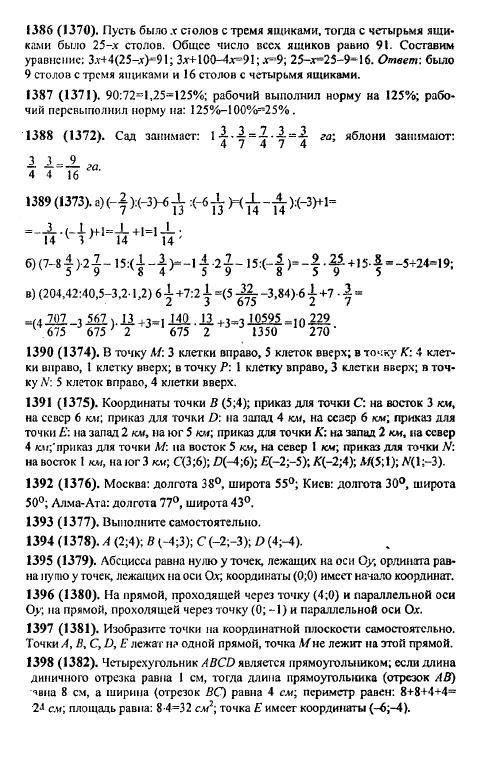 решебник по математики 6 лет