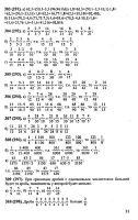 Решебник по математике 6 класс Виленкин и др. 2010 год