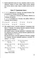 Математика 1 класс Л. Г. Петерсон, в 3-х частях - 2010 - 2012 год